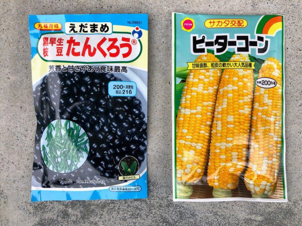 エダマメとトウモロコシの種