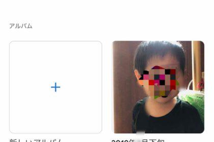 Googleフォトの人物機能
