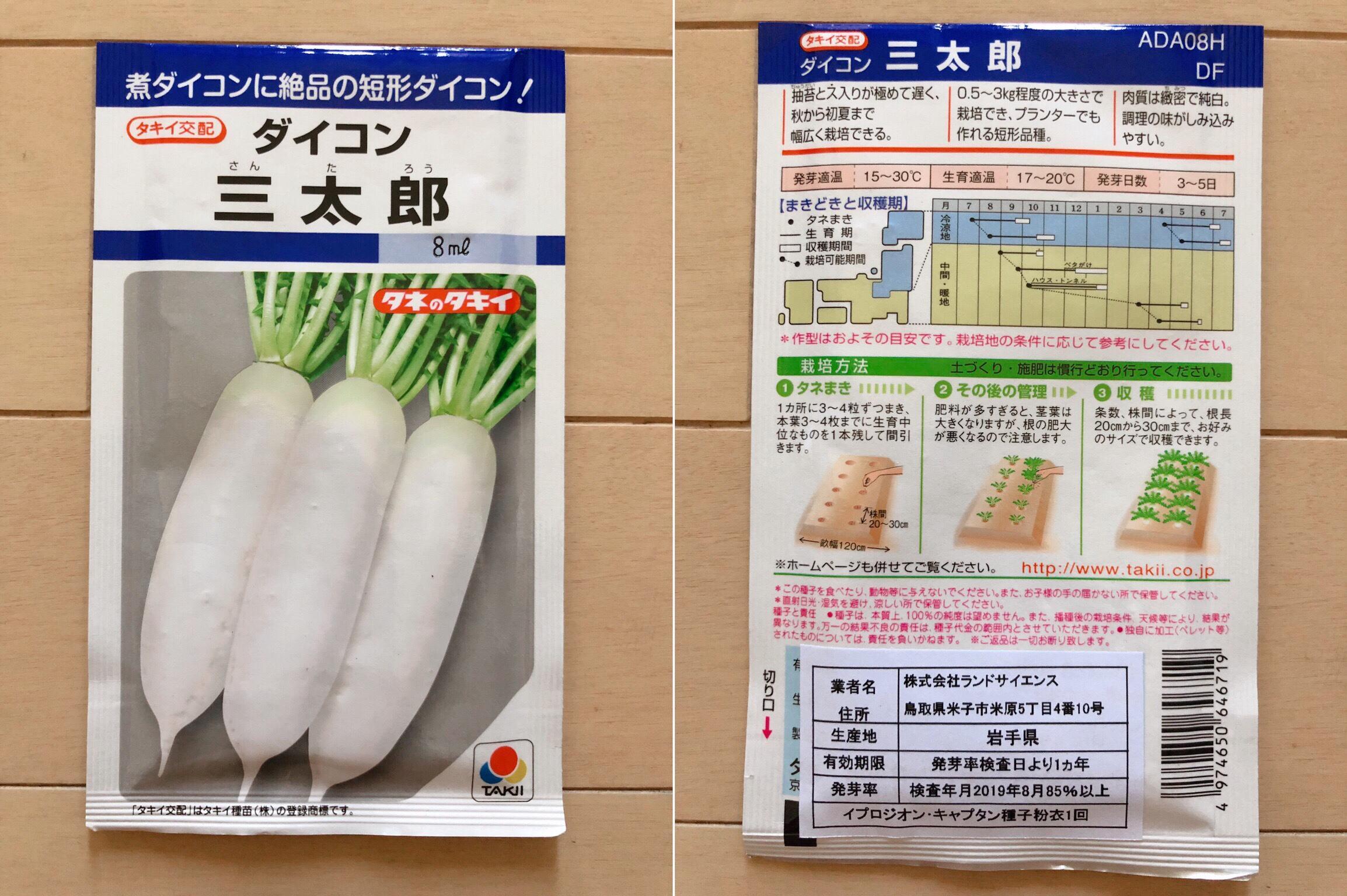 ダイコン、三太郎の種
