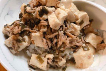 ホットクックで作った麻婆豆腐