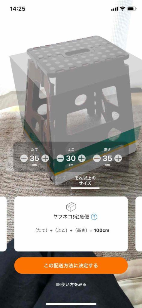 カメラでサイズを測れる