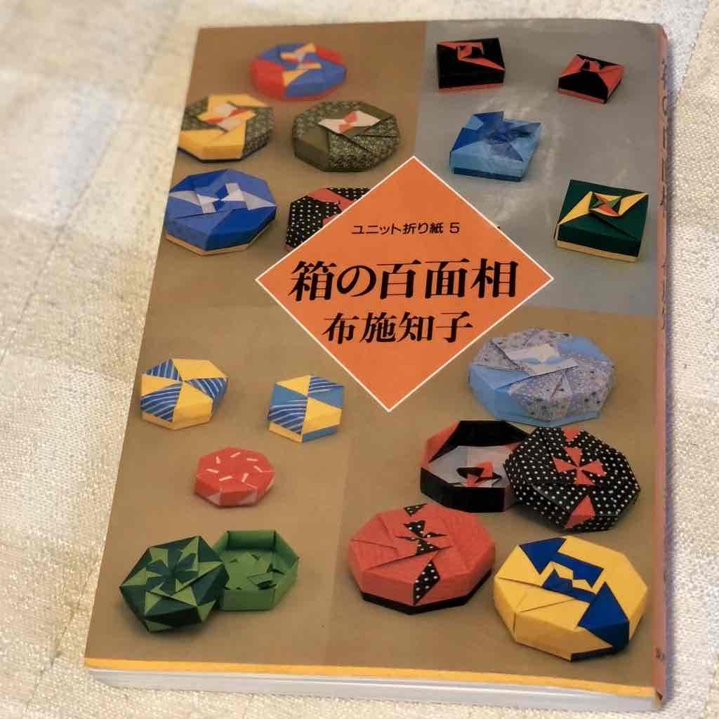 書籍「箱の百面相」
